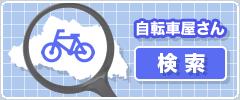 自転車屋さん検索